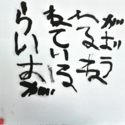 澄鈴さん (長野市ひかり学園)