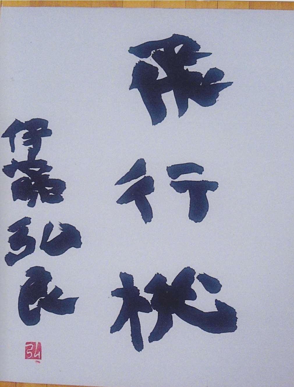 弘良さん (明星学園)