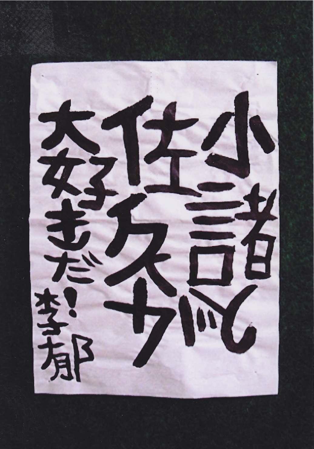 郁さん (ともいき宝池和順)