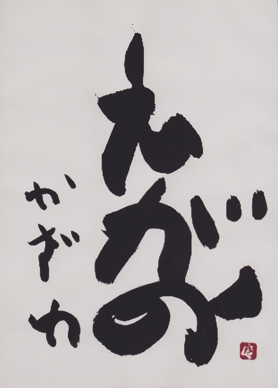 和美さん (ともいき宝池和順)