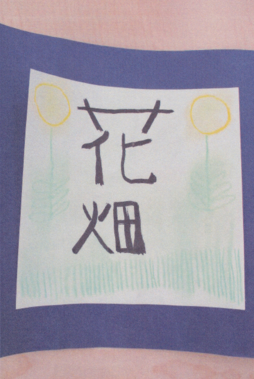 健朗さん (辰野町地域活動支援センター)