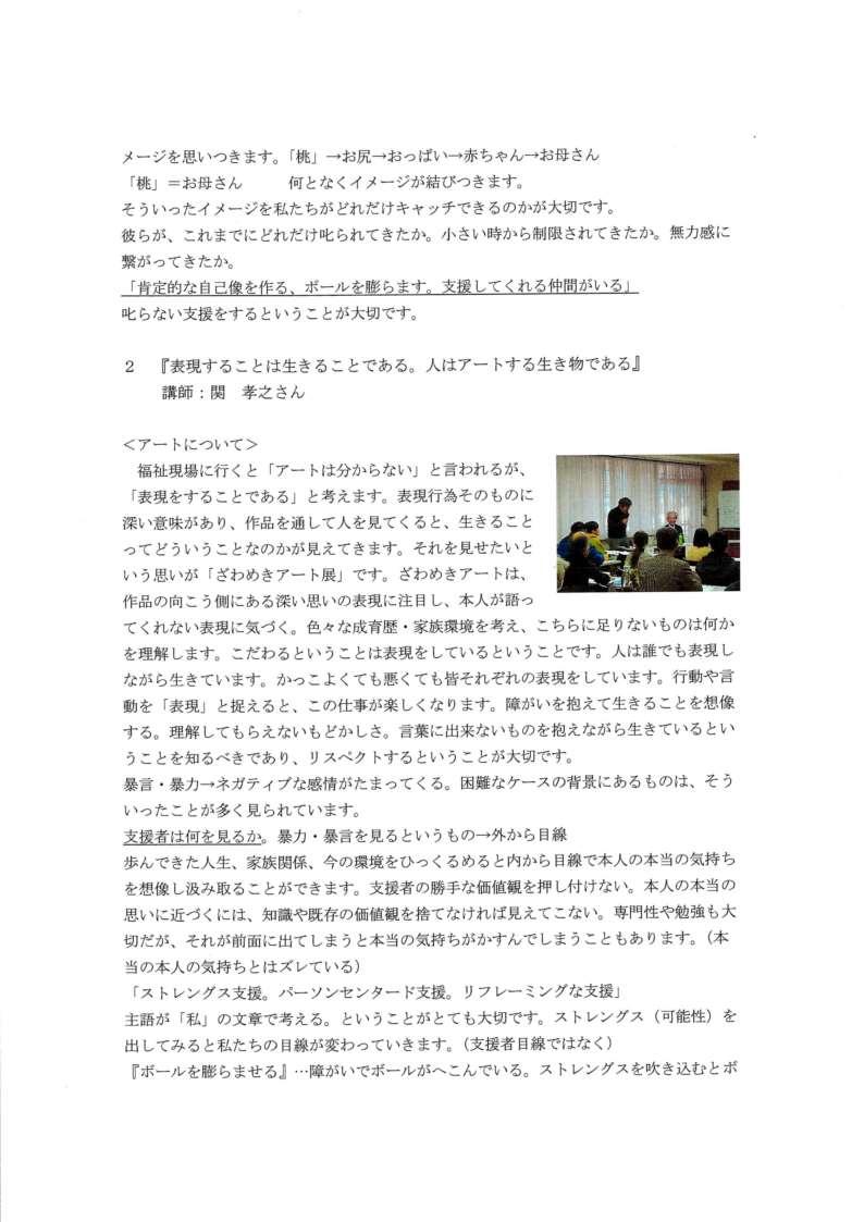 第41回長野県知的障がい福祉大会 記録_9