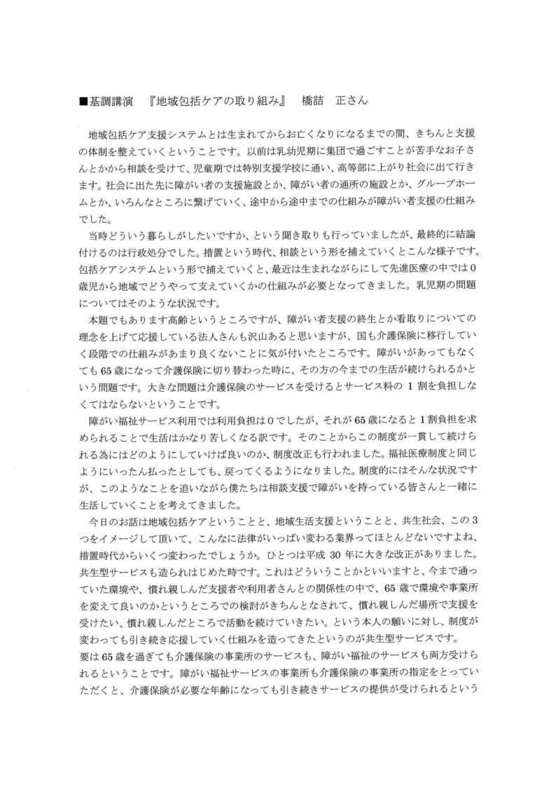 第41回長野県知的障がい福祉大会 記録_13