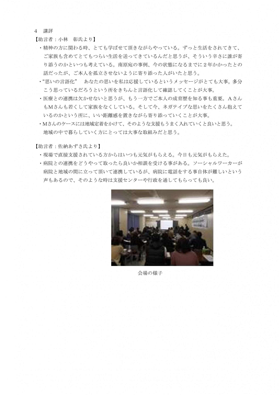H29福祉大会報告(HP用)_1_9