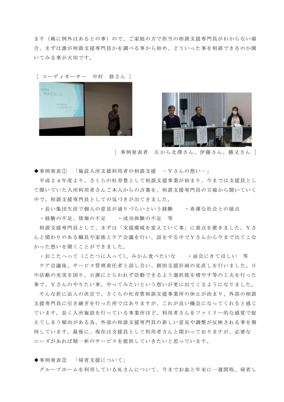 第40回福祉大会実施報告20190118_17