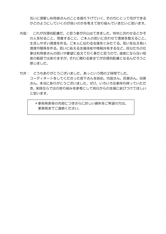H29福祉大会報告(HP用)_1_20