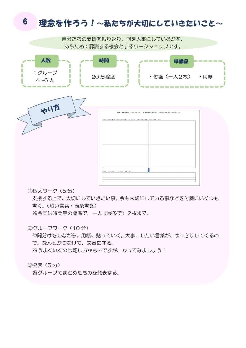 ワーク集HP掲載用(全体)_9