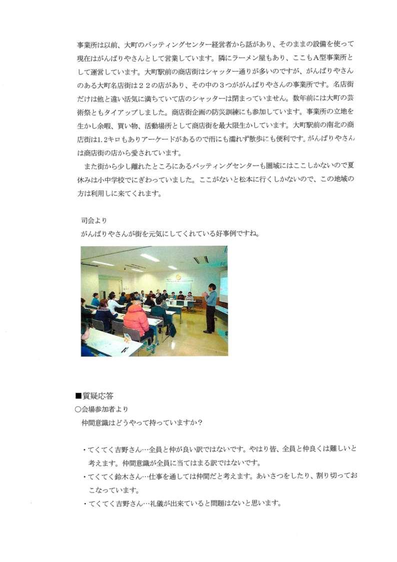 第41回長野県知的障がい福祉大会 記録_32