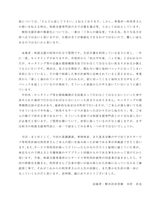 第40回福祉大会実施報告20190118_21