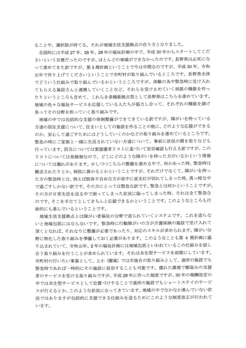 第41回長野県知的障がい福祉大会 記録_15