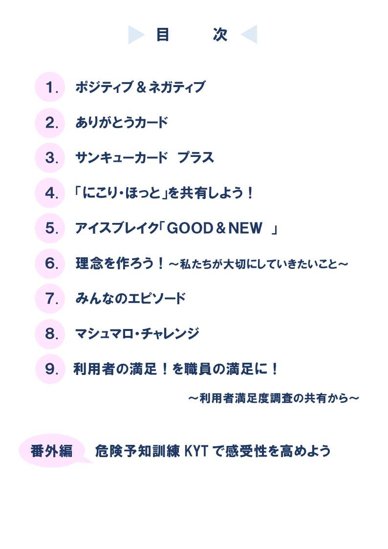 ワーク集HP掲載用(全体)_2