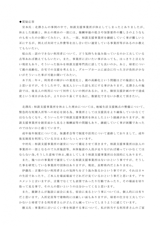 第40回福祉大会実施報告20190118_20