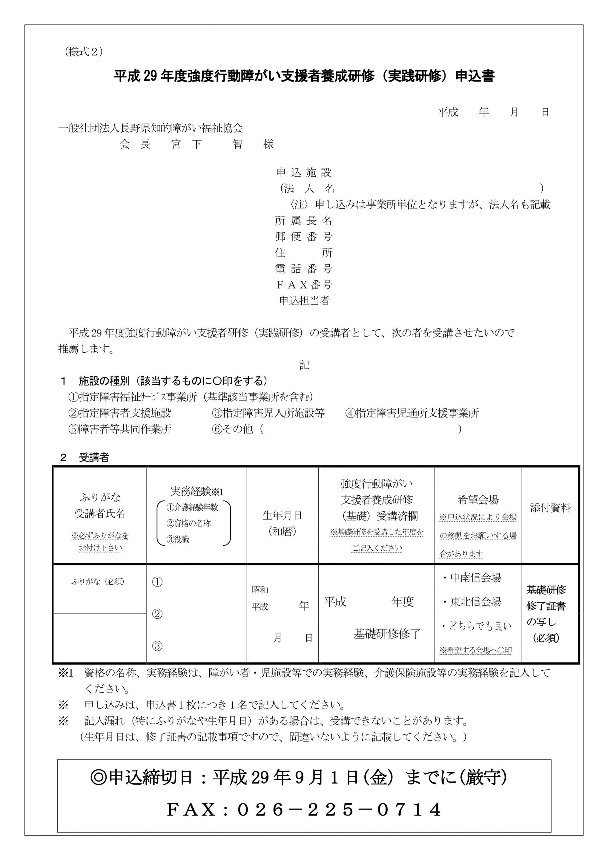 3 H29強度行動障がい実践研修受講申込(様式2)