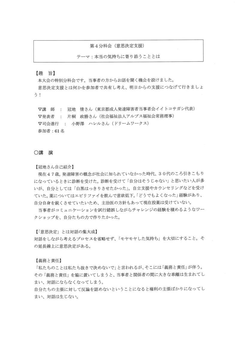 第41回長野県知的障がい福祉大会 記録_23