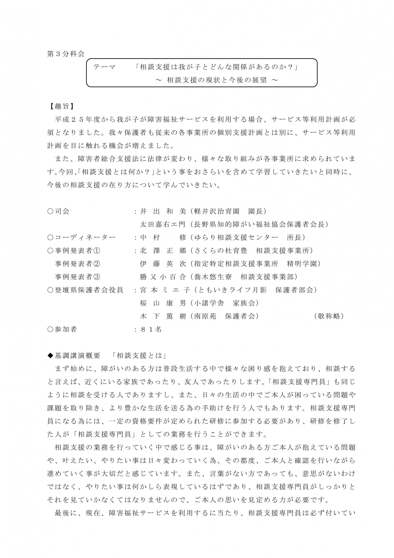 第40回福祉大会実施報告20190118_16