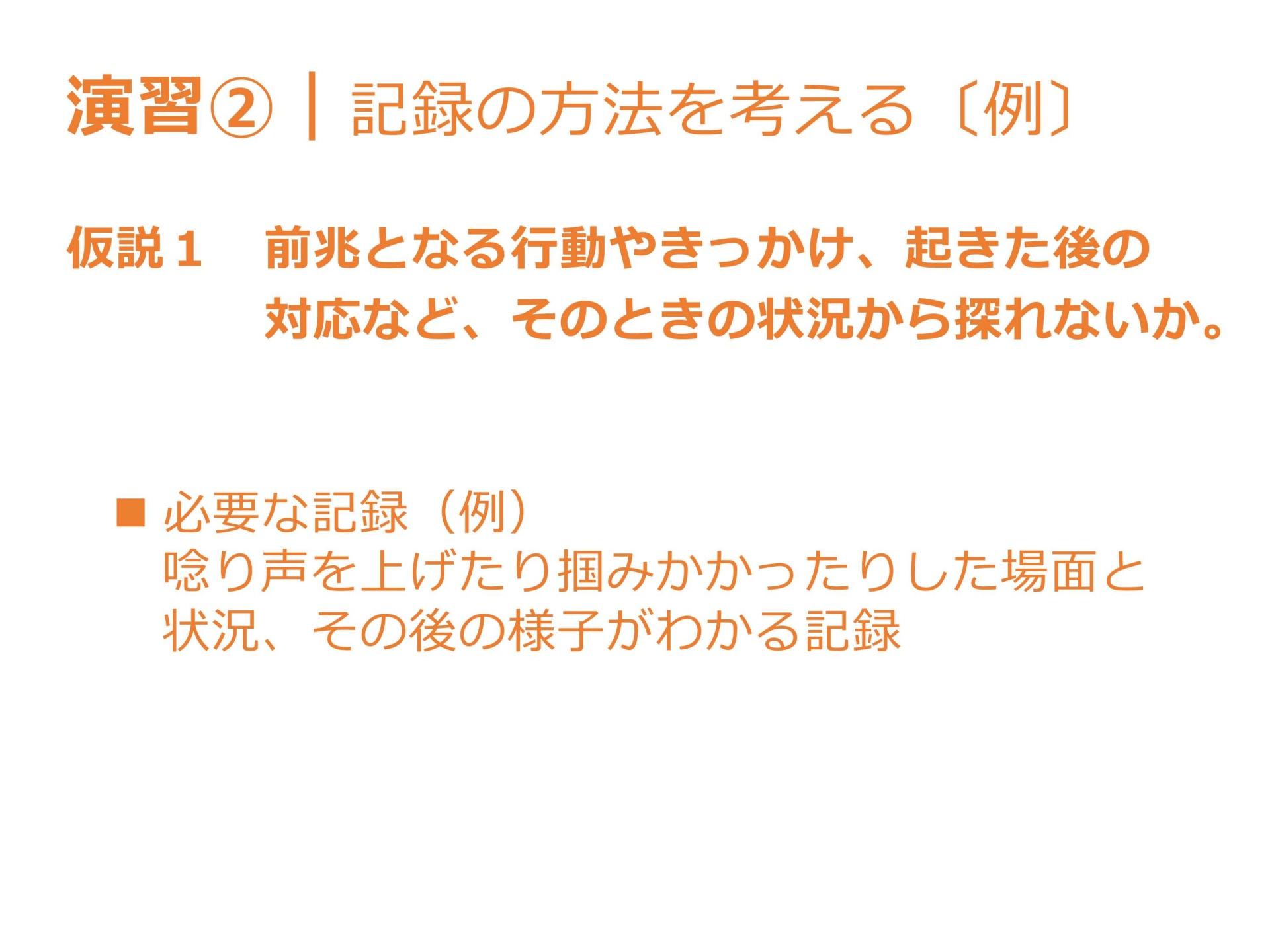 07-1記録に基づく支援の評価(表示用)・宮原/小野澤_2