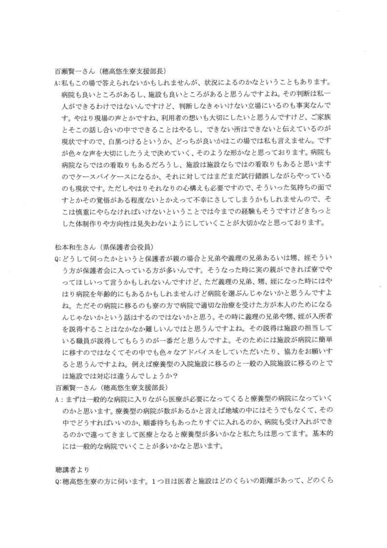 第41回長野県知的障がい福祉大会 記録_19