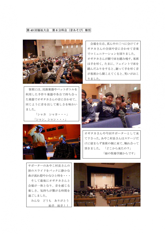 第40回福祉大会実施報告20190118_32