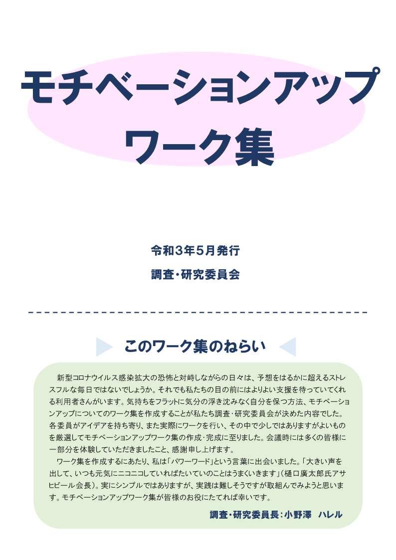 ワーク集HP掲載用(全体)_1