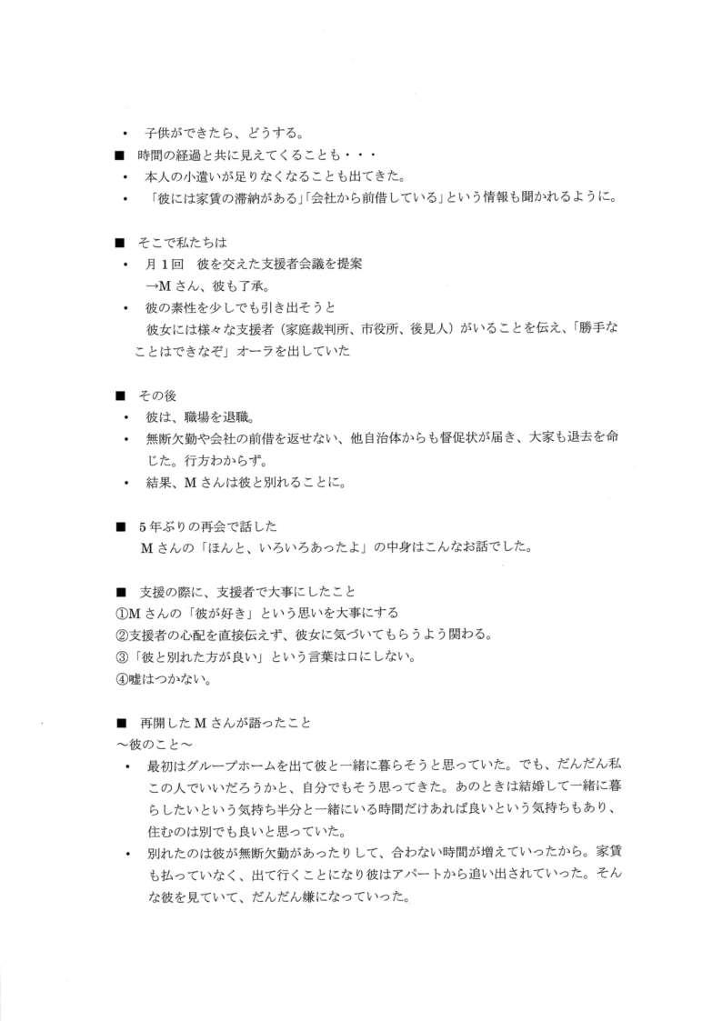第41回長野県知的障がい福祉大会 記録_26