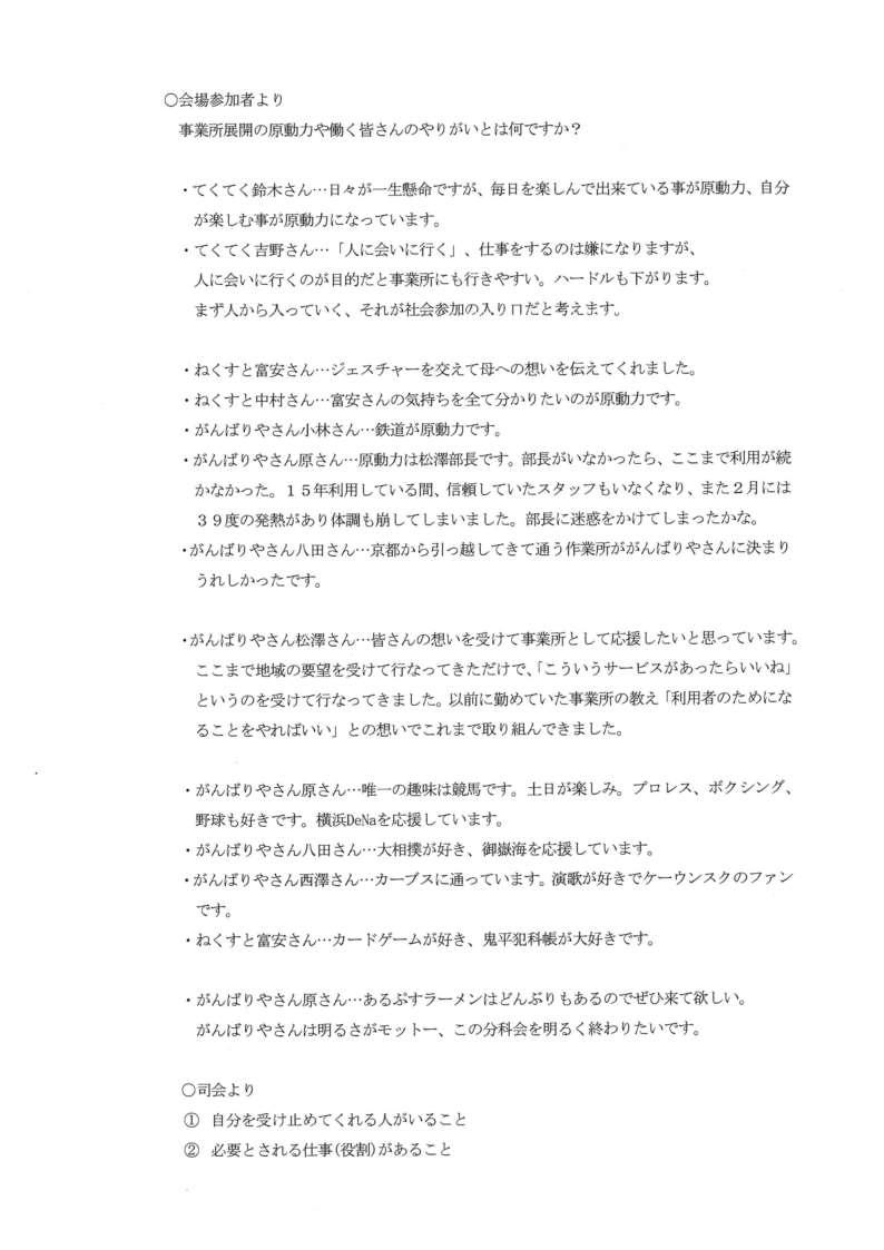 第41回長野県知的障がい福祉大会 記録_33