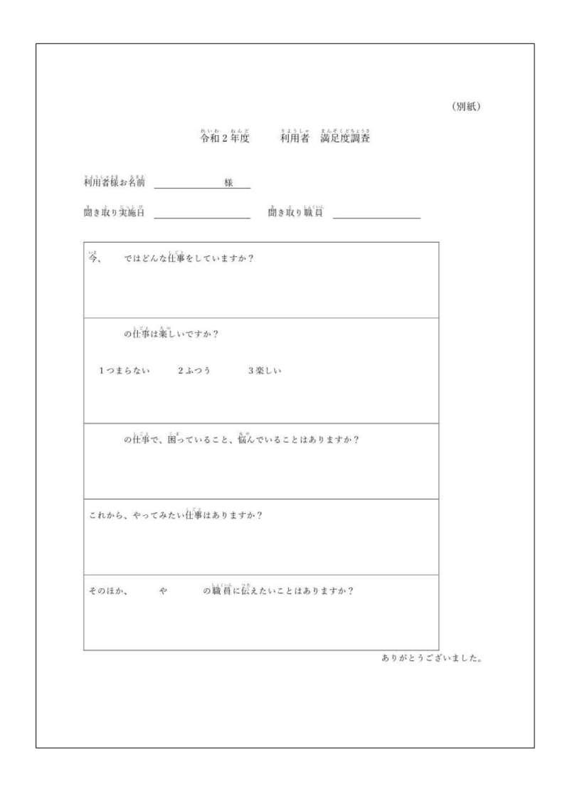 ワーク集HP掲載用(全体)_14