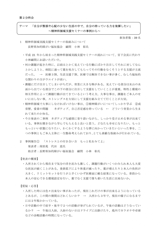 H29福祉大会報告(HP用)_1_6
