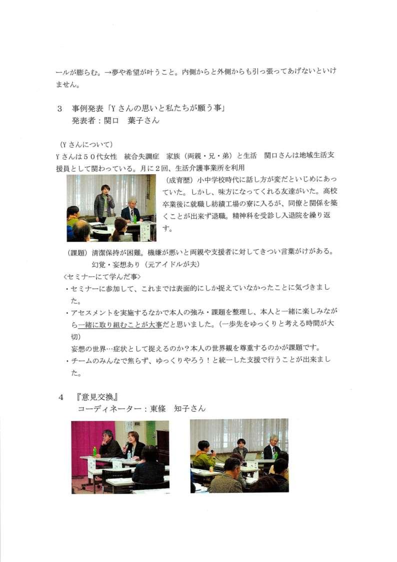 第41回長野県知的障がい福祉大会 記録_10