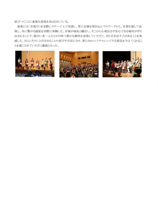 第40回福祉大会実施報告20190118_6