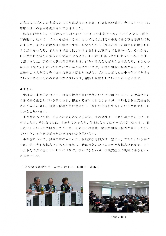 第40回福祉大会実施報告20190118_19