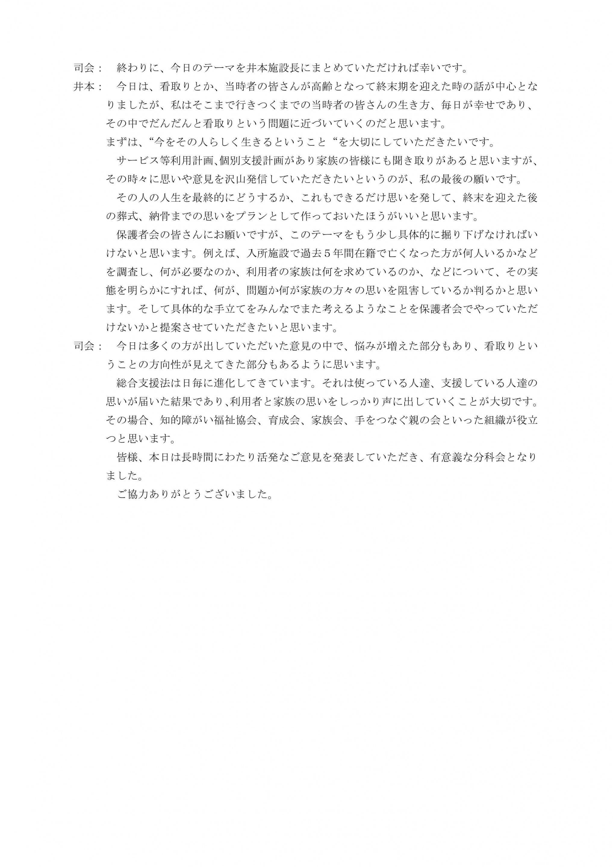 H29福祉大会報告(HP用)_1_16