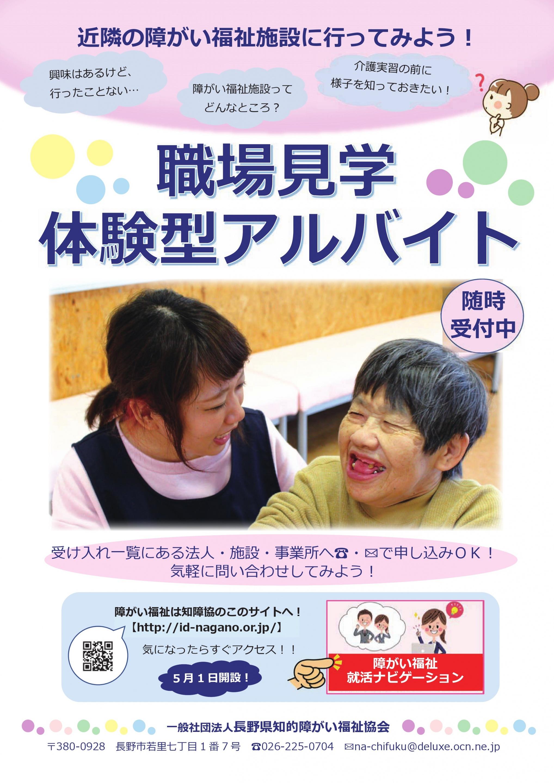 障がい福祉協会リーフレット5-27 完成品_PAGE0000_0001