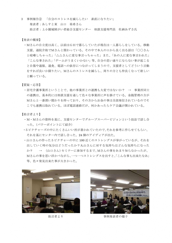 H29福祉大会報告(HP用)_1_8