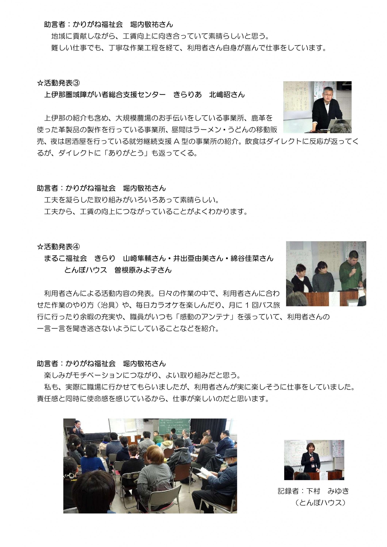 H29福祉大会報告(HP用)_1_22