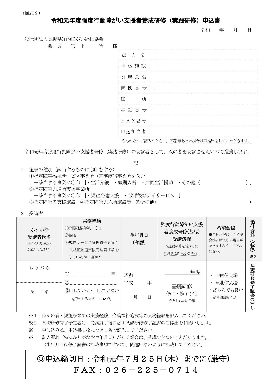 3 R01強度行動障がい基礎研修受講申込改訂版(様式2)