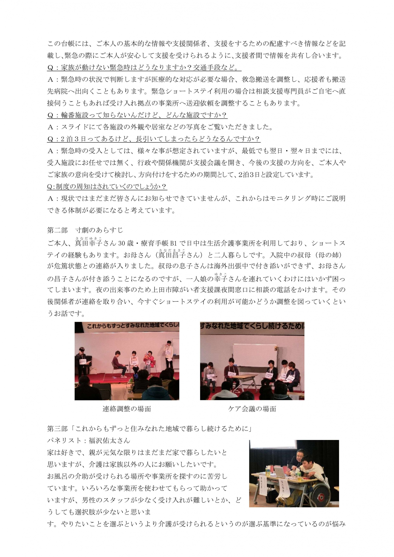 H29福祉大会報告(HP用)_1_24