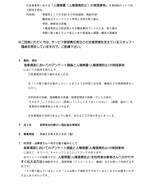 ①アンケート等協力の依頼_PAGE0001