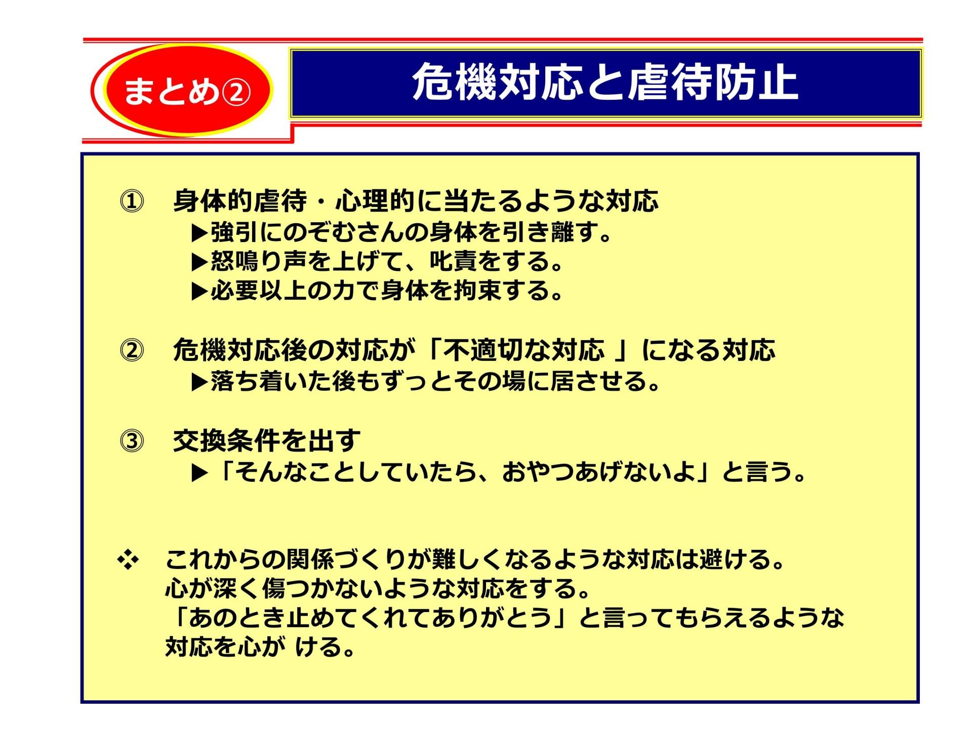 08危機対応と虐待防止・小林_2