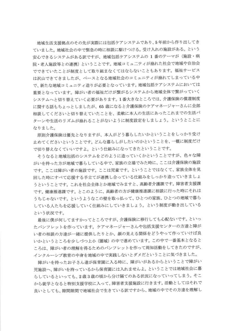 第41回長野県知的障がい福祉大会 記録_16