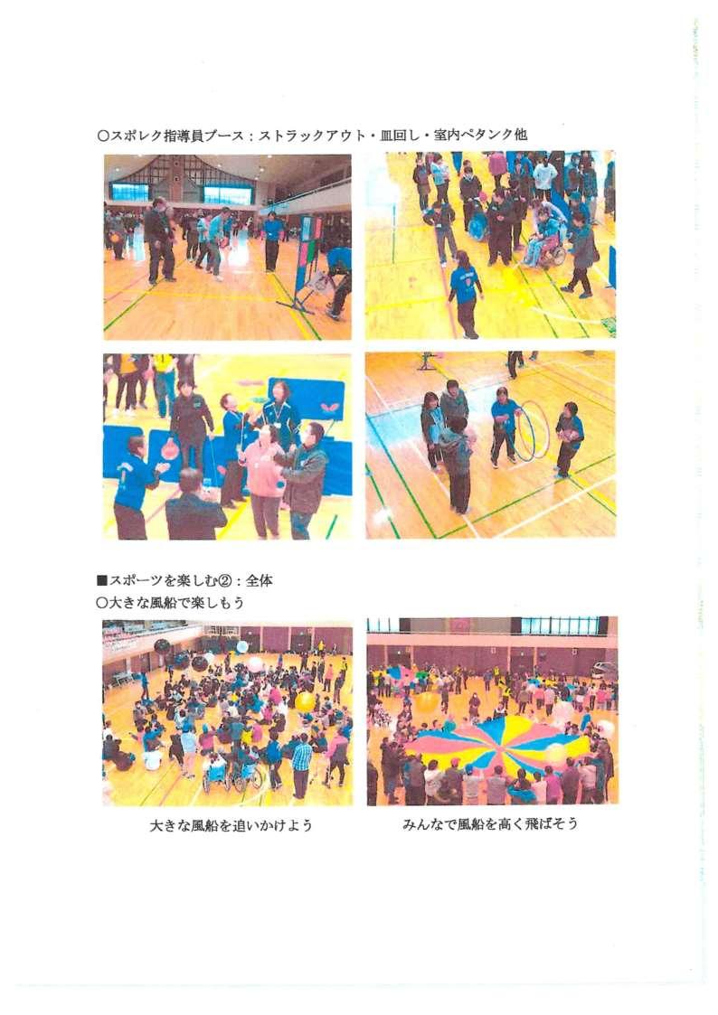 第41回長野県知的障がい福祉大会 記録_37