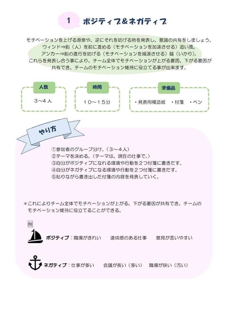 ワーク集HP掲載用(全体)_3