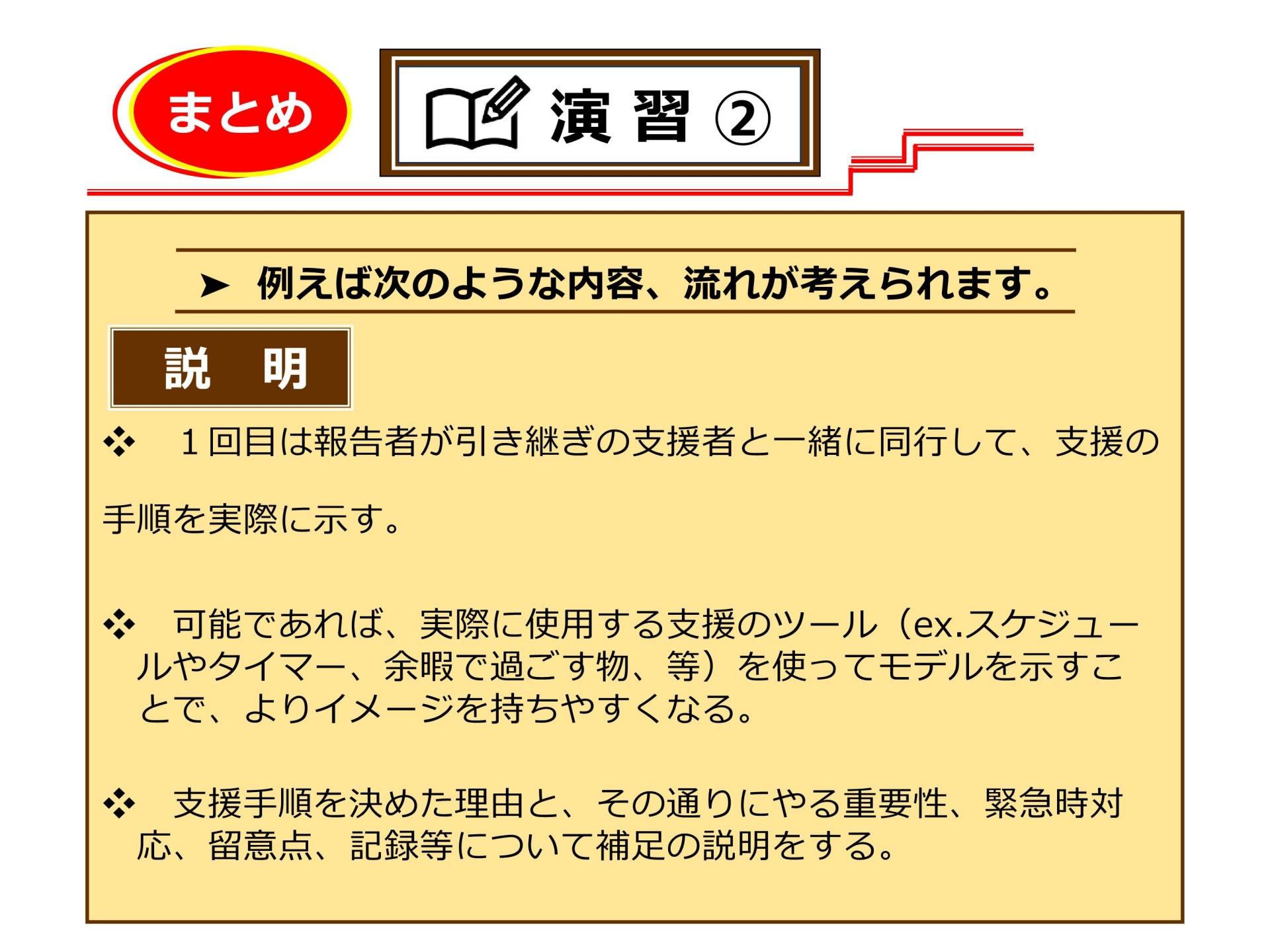 P.89プランニングⅡ(演習②(例))_7