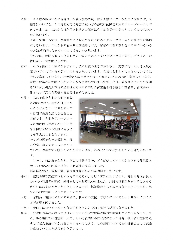H29福祉大会報告(HP用)_1_15
