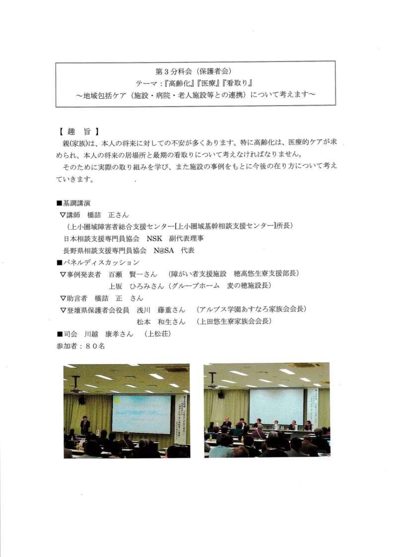 第41回長野県知的障がい福祉大会 記録_12