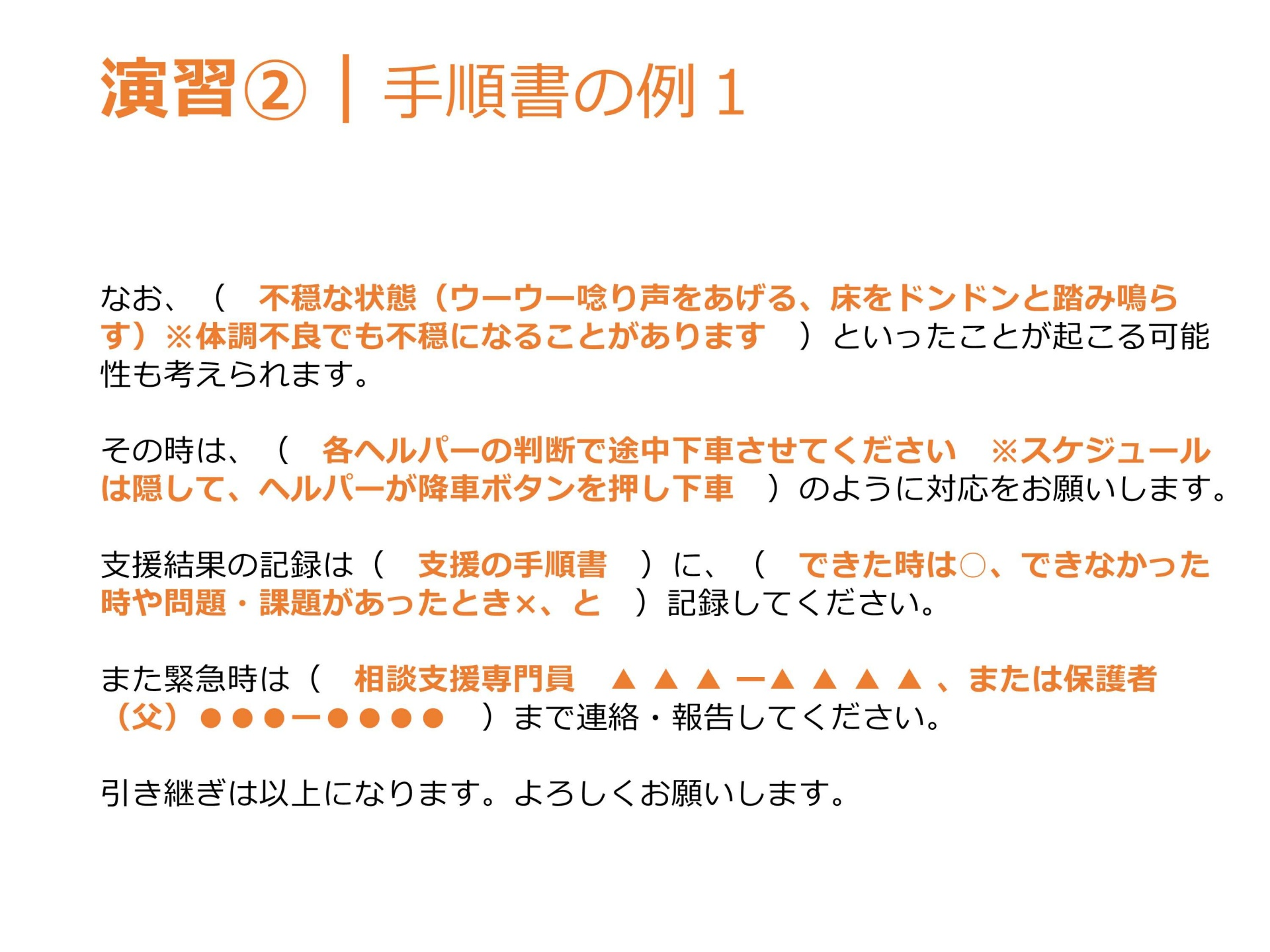 09-1障害特性の理解とプランニングⅡ(講師用)・本多_5