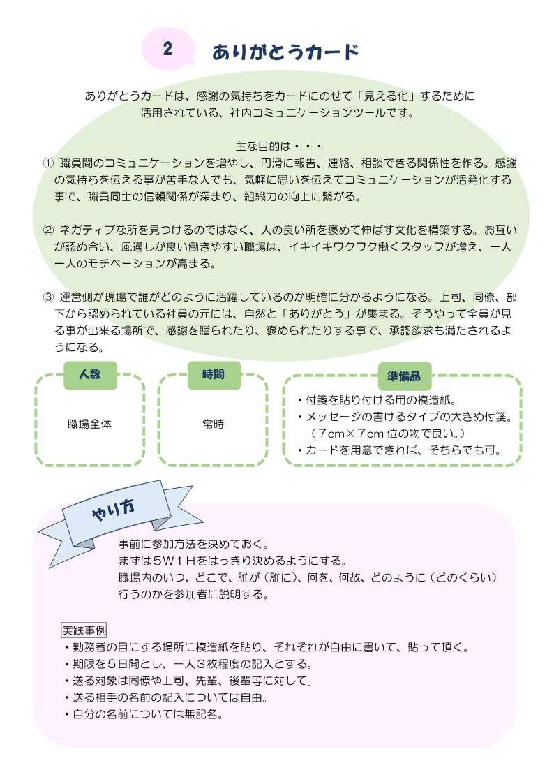 ワーク集HP掲載用(全体)_4