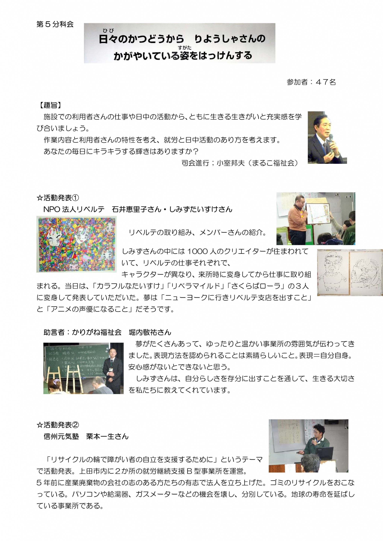 H29福祉大会報告(HP用)_1_21