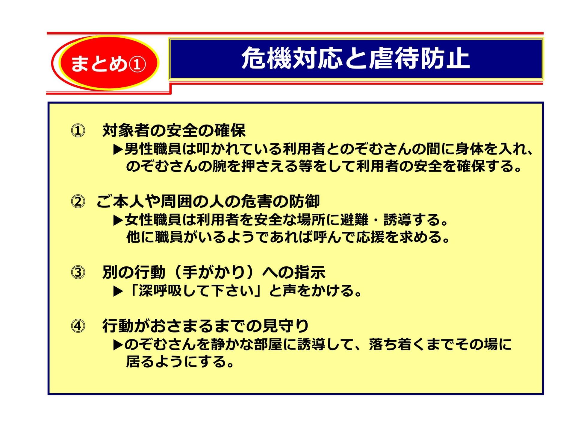 08危機対応と虐待防止・小林_1