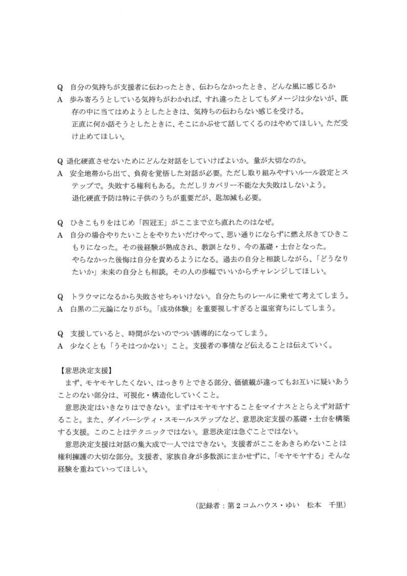 第41回長野県知的障がい福祉大会 記録_28