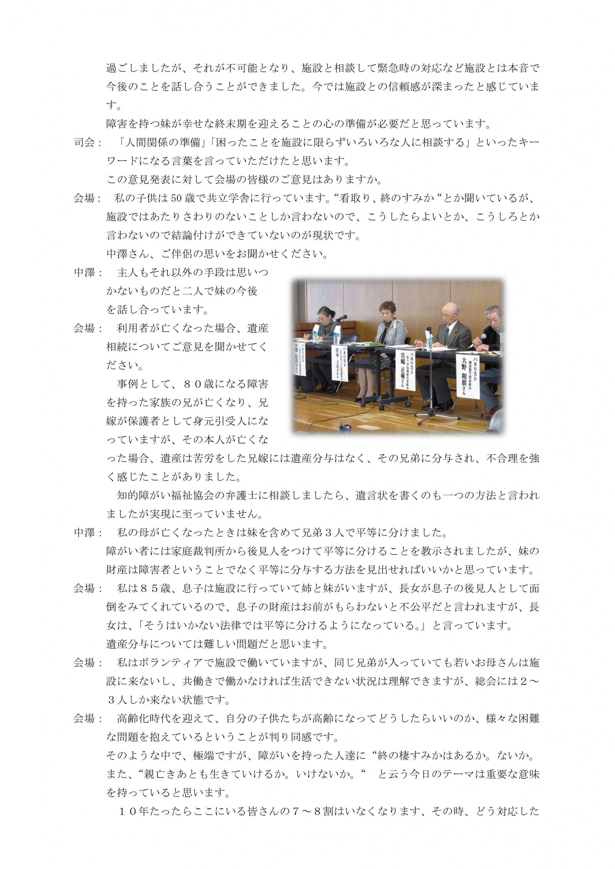 H29福祉大会報告(HP用)_1_12